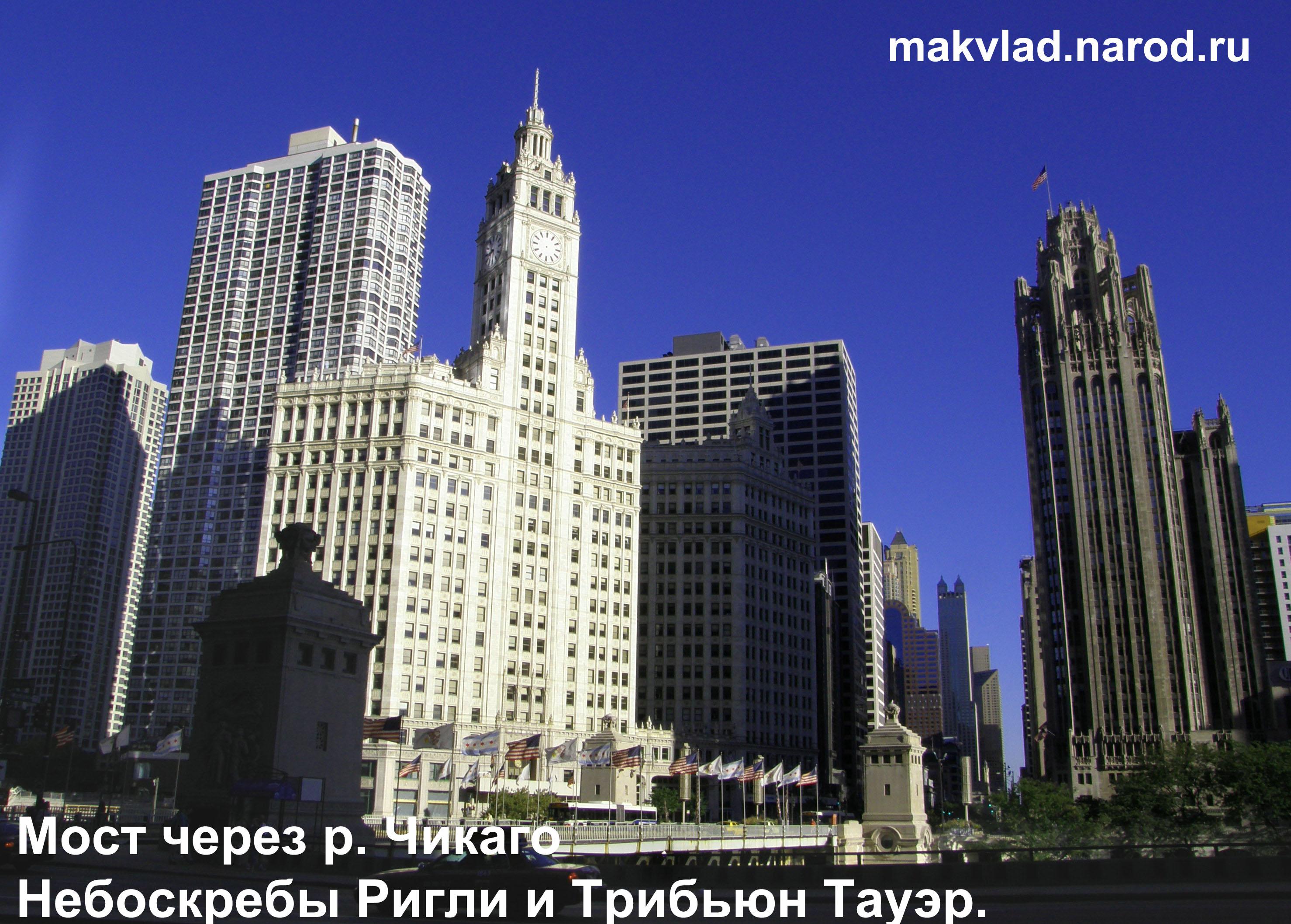 Центр Чикаго. Мост через р. Чикаго. Небоскребы Ригли (слева) и Трибьюн Тауэр. (справа)