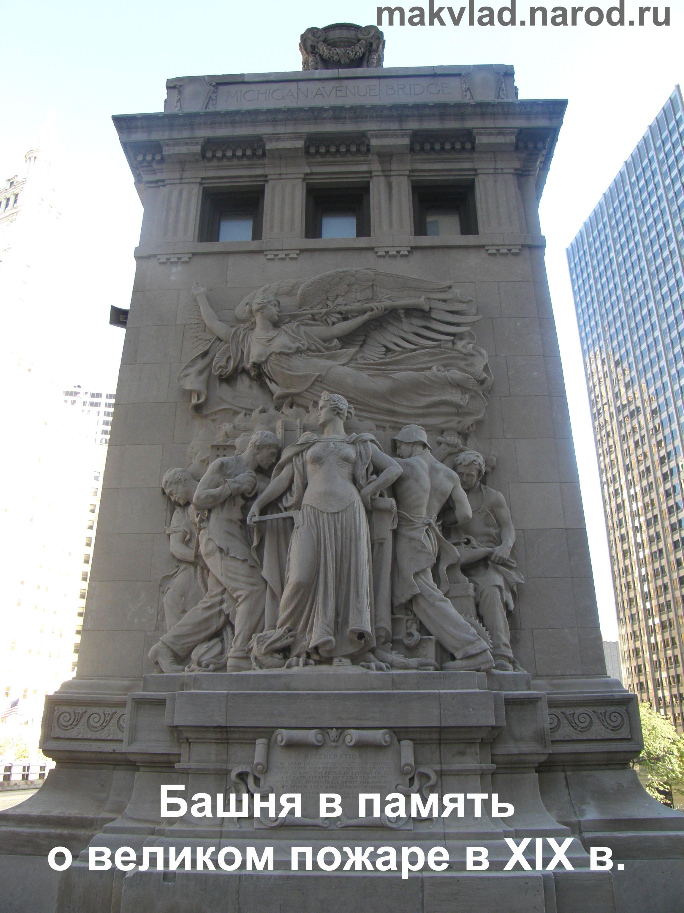 Башня Возрождение на мосту через р. Чикаго в память о пожаре