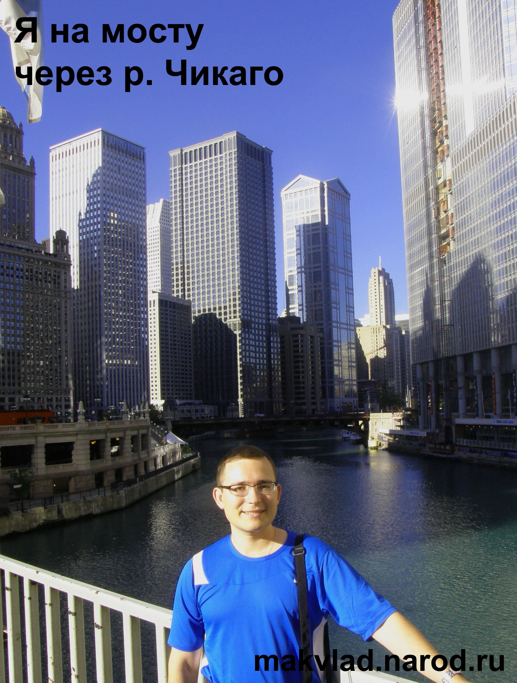 Я на мосту через р. Чикаго
